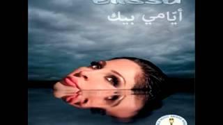 Elissa ... Aala Hobbak   إليسا ... على حبك