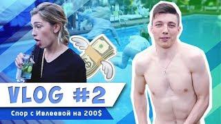 VLOG #2 | Команда А делает стол | спор с Ивлеевой на 200 $ | бэк вайна