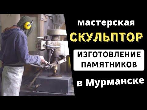 Жизнь Мурманска Рекомендует - Мастерскую Скульптор | Изготовление Памятников в Мурманске и области
