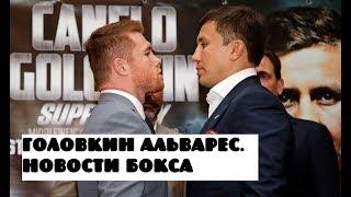 Новости бокса. Сегодня долгожданный бой Головкина и Альвареса.