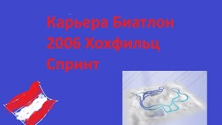 Карьера Биатлон 2009 #3 Хохфильцен Австрия Спринт
