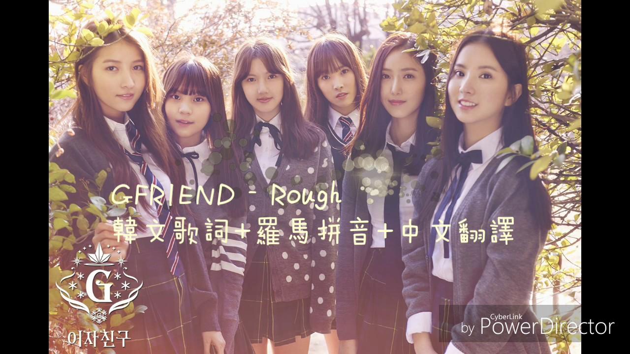 GFRIEND - Rough韓文歌詞+羅馬拼音+中文翻譯【Maka 馬卡龍】 - YouTube