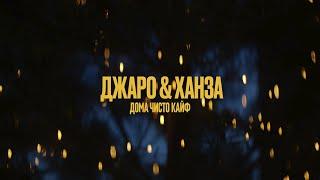 Смотреть клип Джаро & Ханза - Дома Чисто Кайф