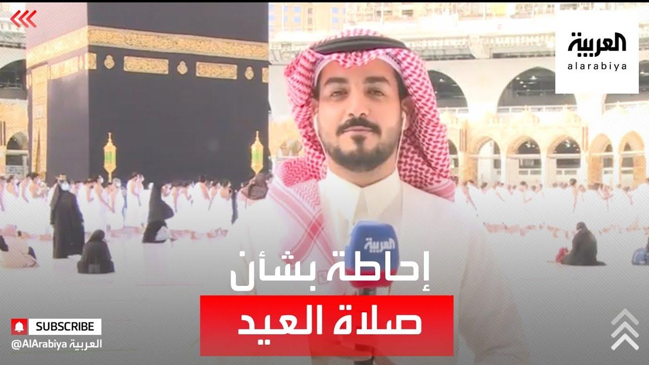 مداخلة مراسل العربية سلطان السلمي من مكة المكرمة  - نشر قبل 2 ساعة