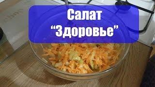 Вкуснейший салат из сельдерея