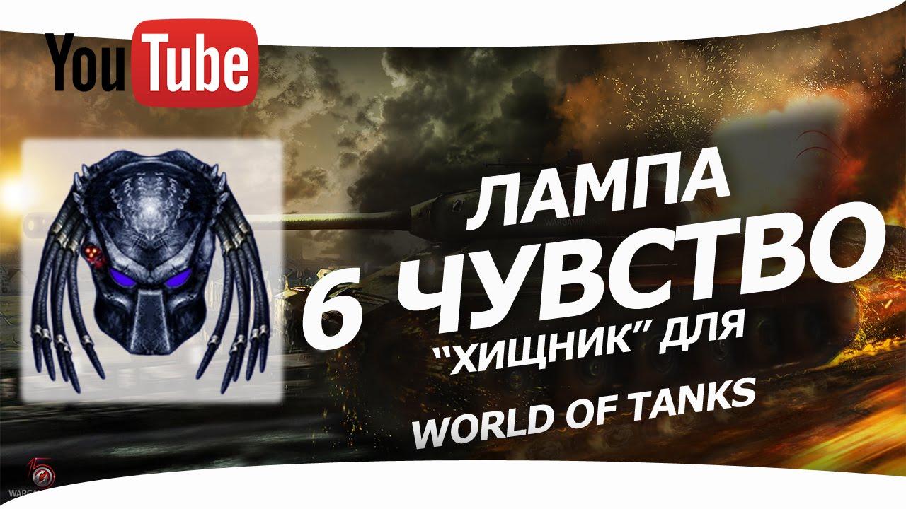 Лампа 6 чувства с озвучкой Хищник для World of Tanks 1.11.1.3
