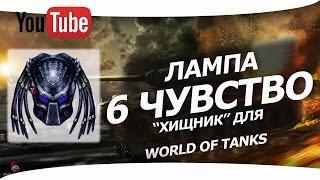 Озвучка лампочки ★ 6 чувство ★ ХИЩНИК для World of Tanks
