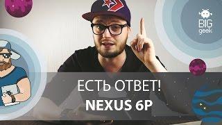 Есть ответ! Nexus 6P — сканер, удобство, камера, батарея