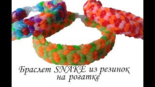 "Браслет ""Снейк"" (Змея) из резинок на рогатке /SNAKE bracelet/Сама Я mk"
