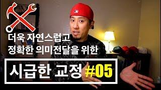 🛠 영어회화 | 시급한 교정 #05 | 더 자연스러운 영어를 구사를 위한 3가지 교정 Video
