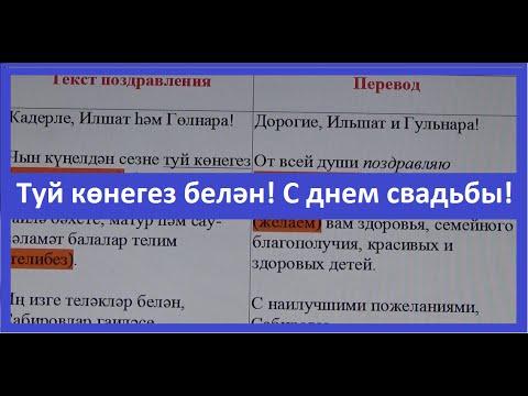 Татарский тамада на праздник, поздравления  на татарском языке