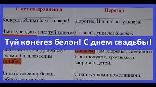 Поздравления на татарском языке / С днем свадьбы!
