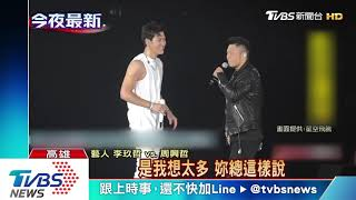 周興哲高雄如期開唱 李玖哲不畏風雨助陣