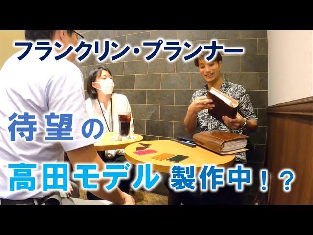 フランクリン手帳・高田モデルは実現するか!?サーファー社長の平日に密着