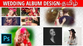Wedding Album Design செய்வது எப்படி | Photoshop | Tamil Tutorial