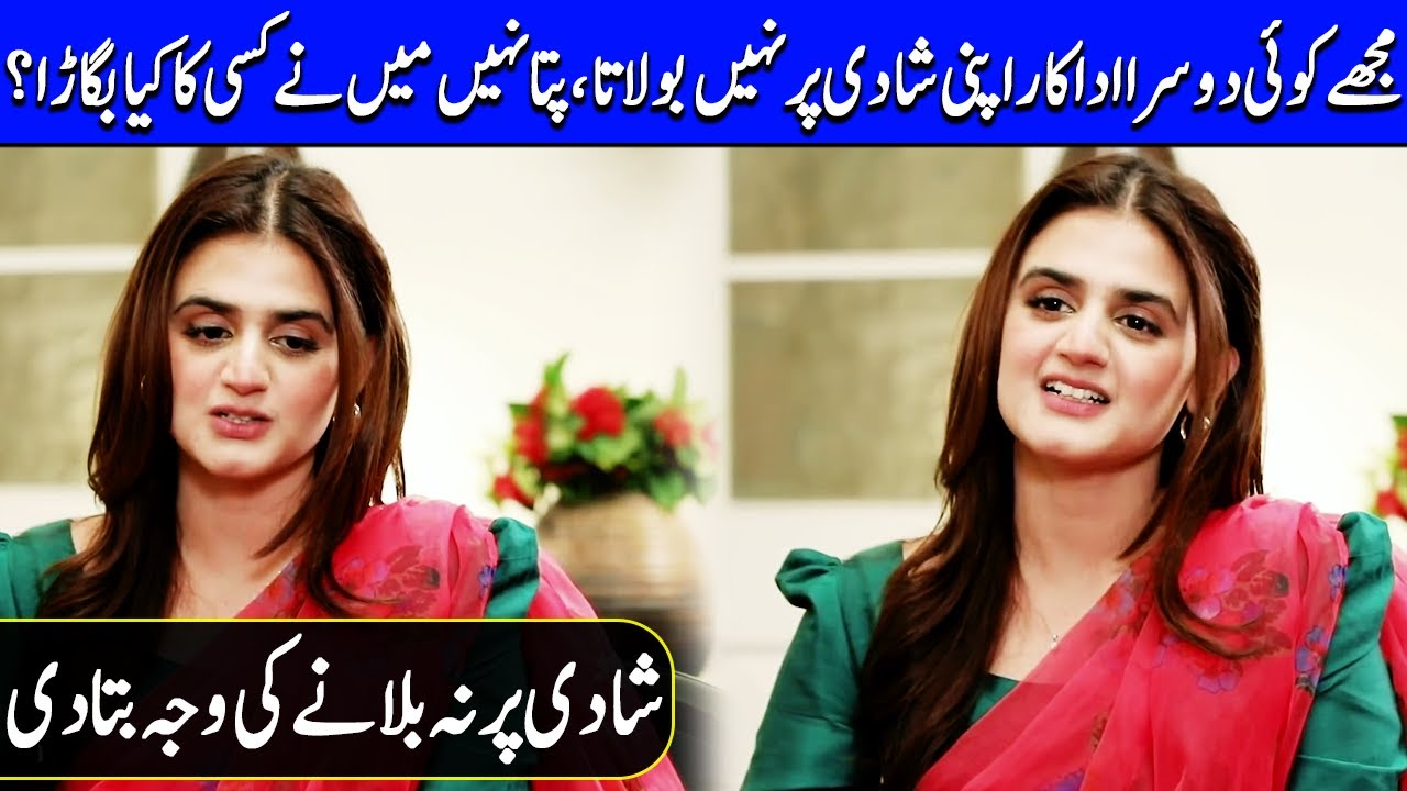 Download Why Other Actors Don't Invite Me On Their Wedding? | Hira Mani Interview | Celeb City | SC2Q