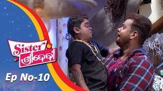 Sister Sridevi  Full Ep 10  11th Oct 2018  Odia Serial   Tarang TV