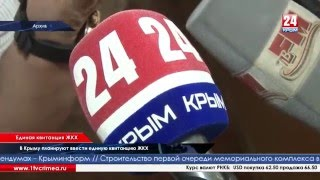 С 1 июля в Крыму введут единую квитанцию ЖКХ