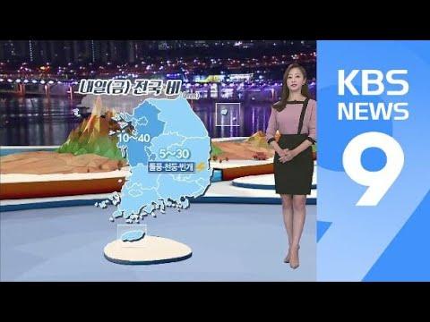 [날씨] 내일 전국 돌풍 동반 비…그친 뒤 찬바람 '쌩쌩' / KBS뉴스(News)