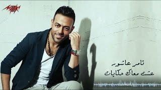 Esht Maak Hekayat Sample - Tamer Ashour عشت معاك حكايات سامبل - تامر عاشور