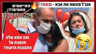 בכי דמעות: ליווינו את אנג׳ל ברנס כשאבא שלה השתחרר מהכלא!!!