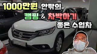1000만원대 수입 SUV로 혼다 CR-V 골라드렸어요…
