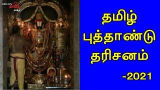 தமிழ் புத்தாண்டு தரிசனம் – 2021 | Tamil New Year 2021 | Britain Tamil Bhakthi