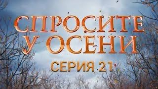 Спросите у осени - 21 серия (HD - качество!) | Премьера - 2016 - Интер