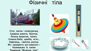 "Копия видео ""НАУКИ ПРО ПРИРОДУ"""