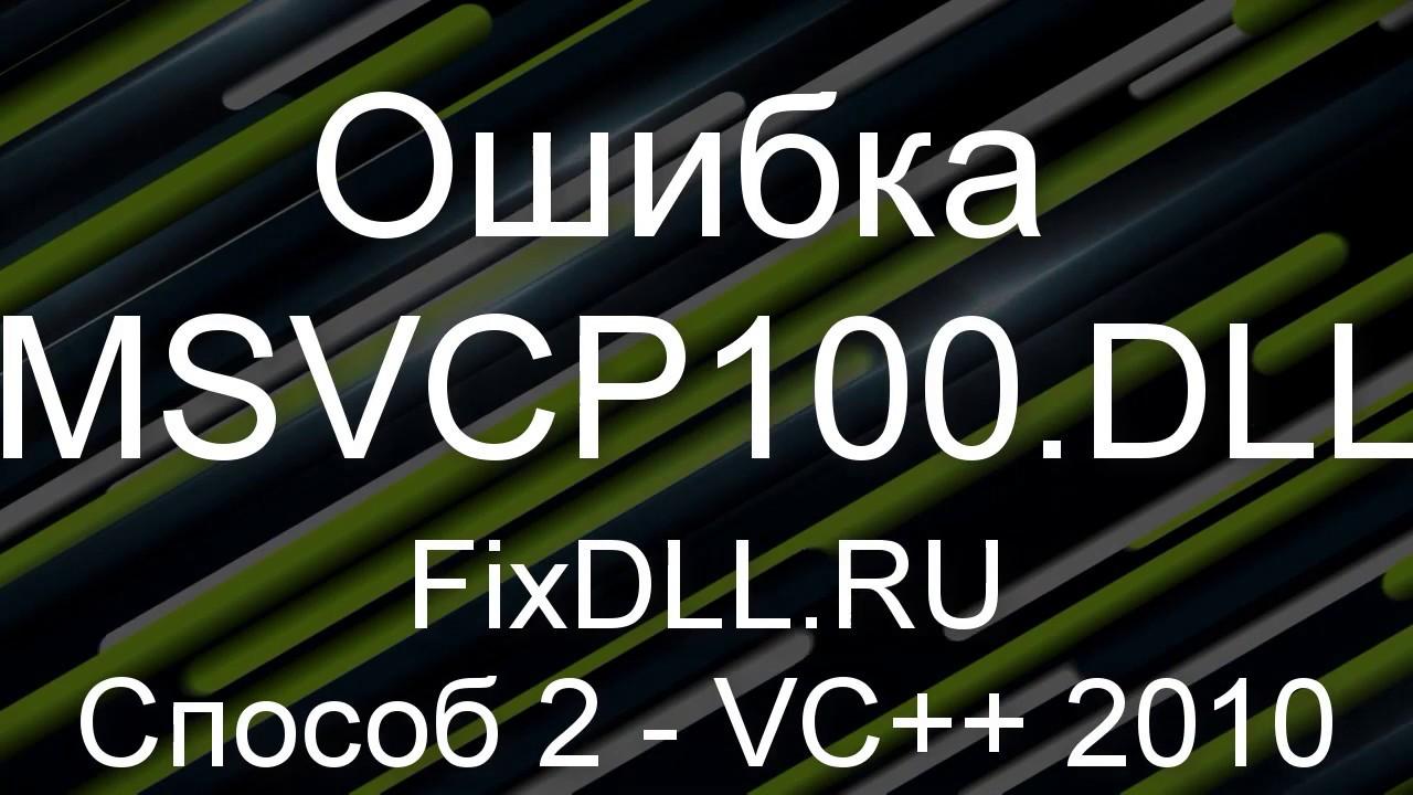 Msvcr100. Dll скачать бесплатно для windows 7, 8, 10 x64 и x32 как.