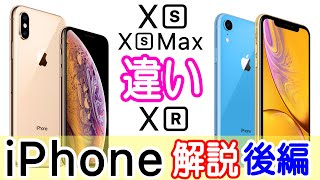 iPhone XRとiPhone XS/XS Maxの違いは?価格は?詳しく比較&解説!パワポで【後編】