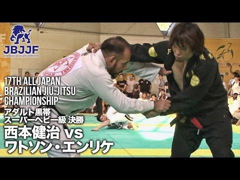 【第17回全日本柔術】西本健治 vs ワトソン・エンリケ