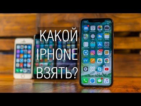 Какой iPhone купить в 2018? Недо-сравнение iPhone X, 8, 7, 6s, SE. Какой iPhone лучше других?