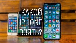 Какой iPhone купить в конце 2017 и начале 2018? Недо-сравнение iPhone X, 8, 7, 6s, SE.(, 2017-12-13T18:03:47.000Z)