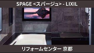 LIXIL スパージュ 紹介ムービー|システムバス|リフォームセンター