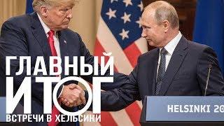 Встреча Путина и Трампа. Анализ второго смыслового ряда