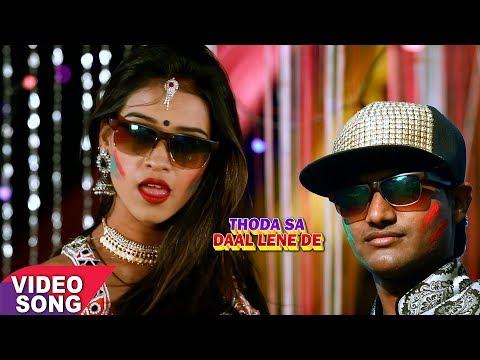 Pradeep Parwana HOLI RAP SONG - थोड़ा से डाल लेने दे - Thoda Sa Daal Lene De -Bhojpuri Holi Song 2018