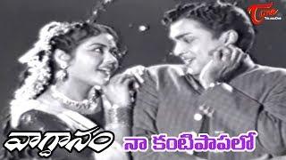 Vagdanam Movie Songs | Naa Kanti Paapalo Video Song | A.N.R,Krishna Kumari - Old Telugu Songs