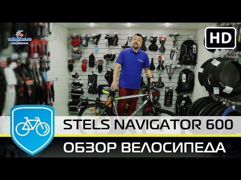 ВЕЛОСИПЕД Stels Navigator 600 V 2015 | 2016 ОБЗОР.