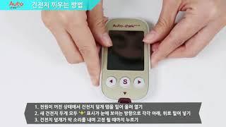 [아프릴리스] 오토첵 플러스 혈당측정기_건전지 넣기