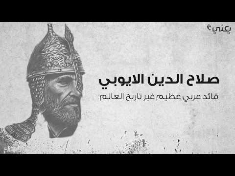 ابرز اعمال صلاح الدين الايوبي انجازاته التي حققها يعني
