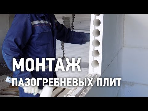 Монтаж пазогребневых плит своими руками видео