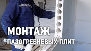 Монтаж пазогребневых плит(, 2011-03-11T07:44:13.000Z)