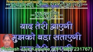 Yaad Teri Aayegi Mujhko Bada Satayegi (3 Stanzas) Karaoke With Hindi Lyrics (By Prakash Jain)