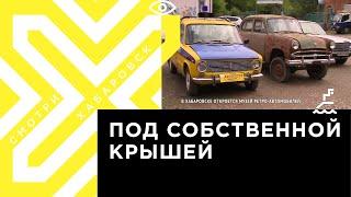 В Хабаровске откроется музей ретро-автомобилей