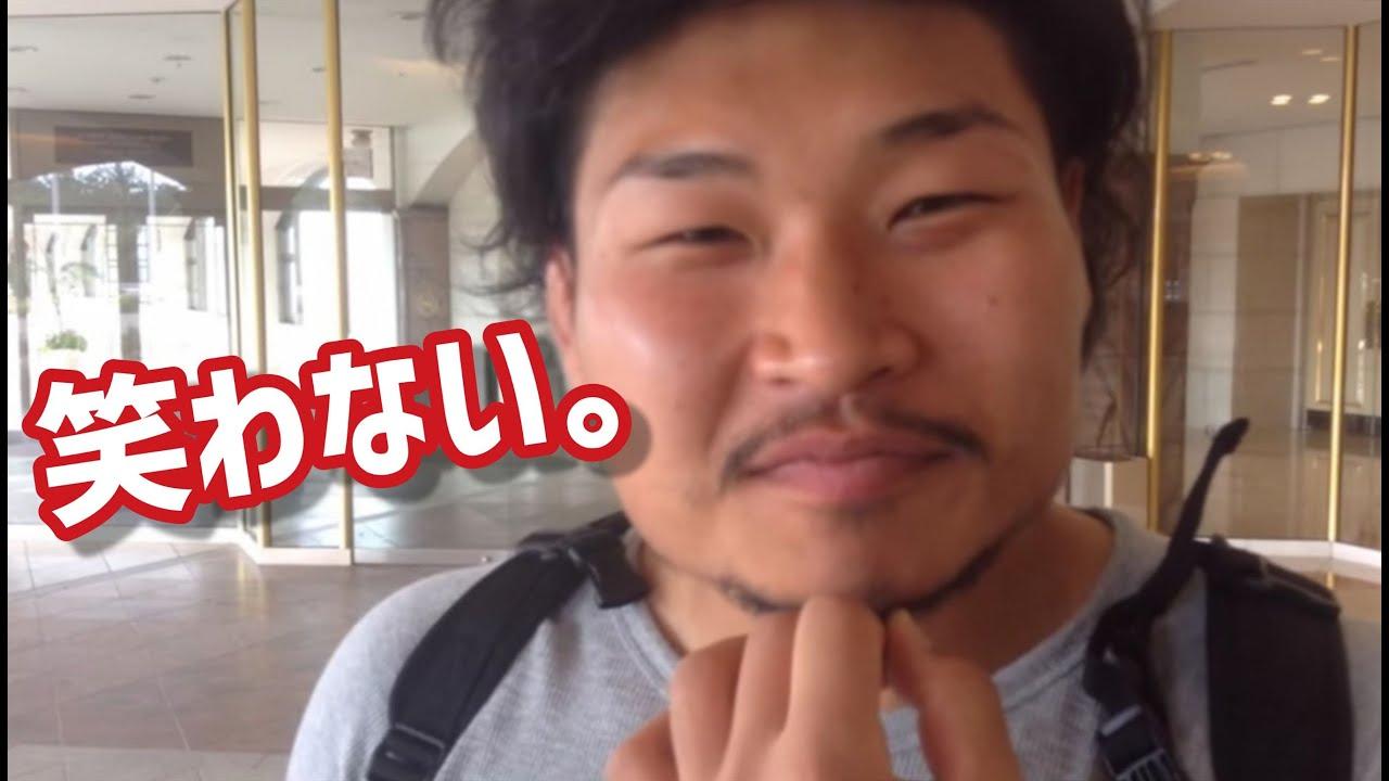 稲垣 啓太 笑わ ない