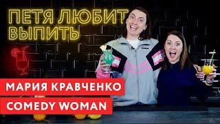 Петя любит выпить: Мария Кравченко  (COMEDY WOMAN)