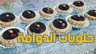 مطبخ ام وليد / حلويات العيد مع حلوة الدوامة ( صابلي بريستيج )