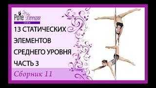 13 трюков на пилоне среднего уровня - Pole Dance трюки