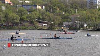Юные гребцы Владивостока открыли городской сезон